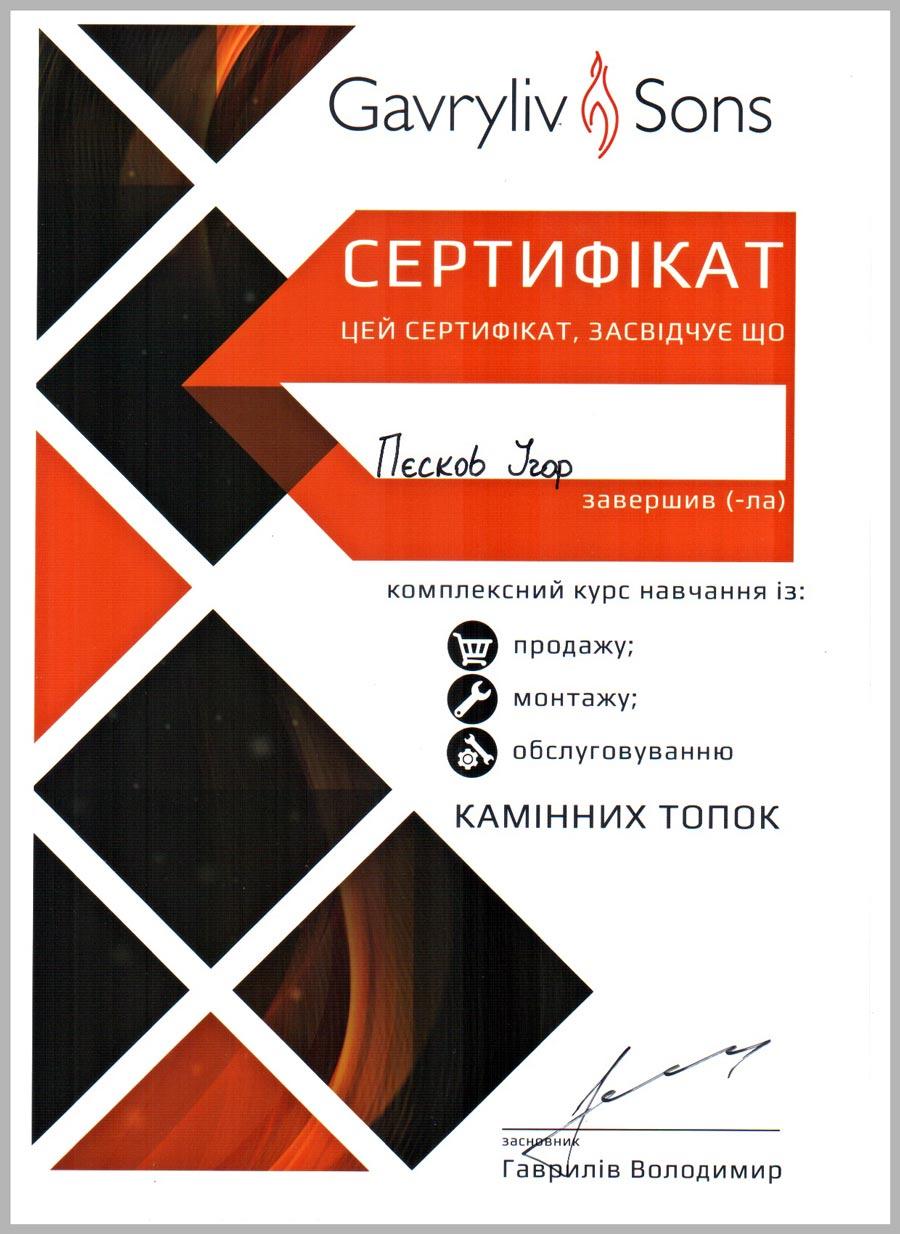 Сертификат Gavryliv & Sons выдан Пескову Игорю в 2017 г