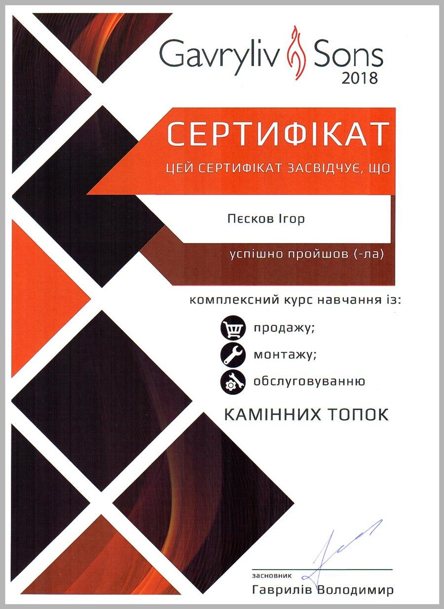 Сертификат Gavryliv & Sons выдан Пескову Игорю в 2018 г