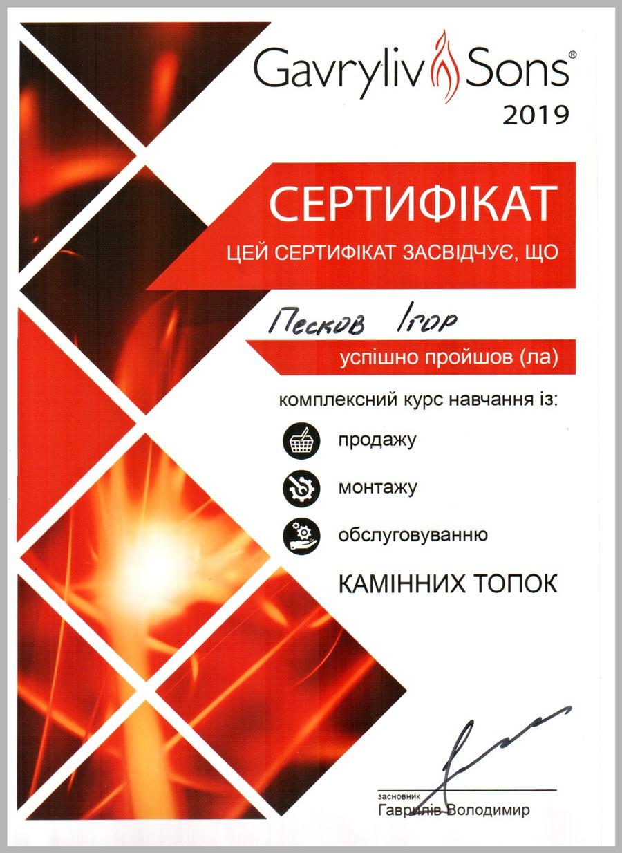 Сертификат Gavryliv & Sons выдан Пескову Игорю в 2019 г