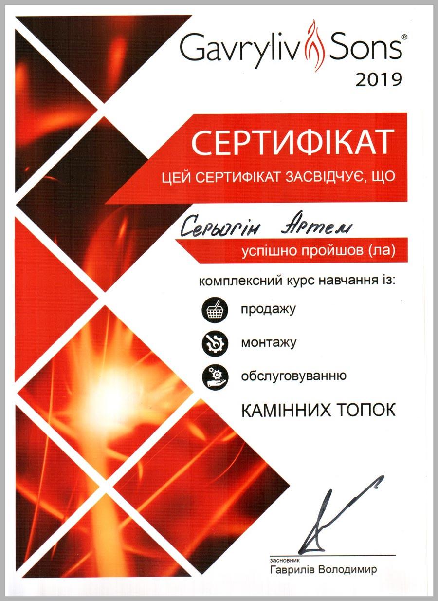 Сертификат Gavryliv & Sons выдан Серегину Артему в 2019 г