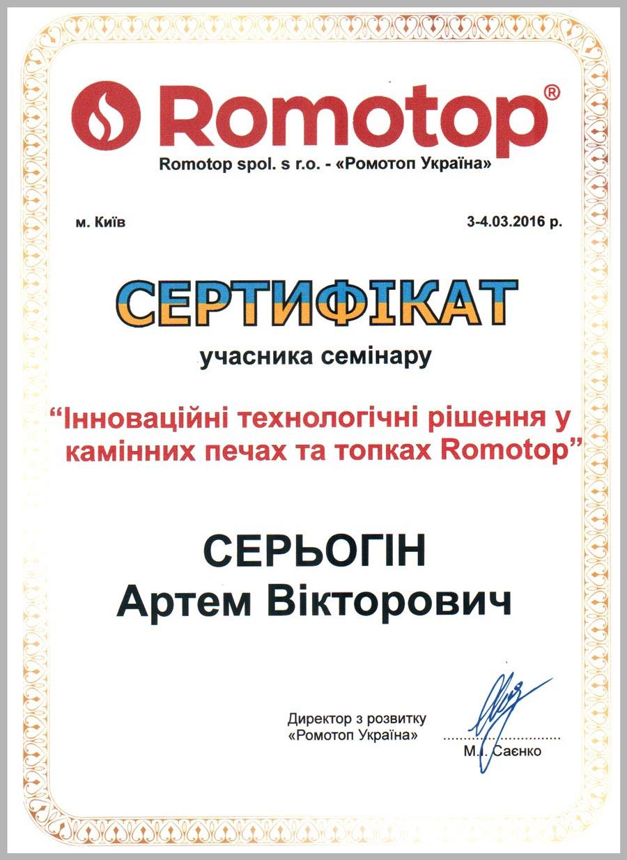 Сертификат Romotop выдан Серегину Артему в 2016 г